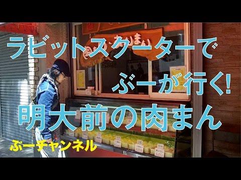 ラビットスクーターでぶーが行く! 明大前の肉まん FUJI RABBIT SCOOTER RUN & EAT 【ぶーチャンネル(boo channel)】
