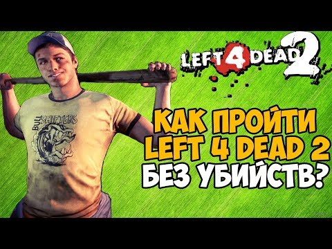 Сколько убийств нужно сделать в сюжете Left 4 Dead 2?