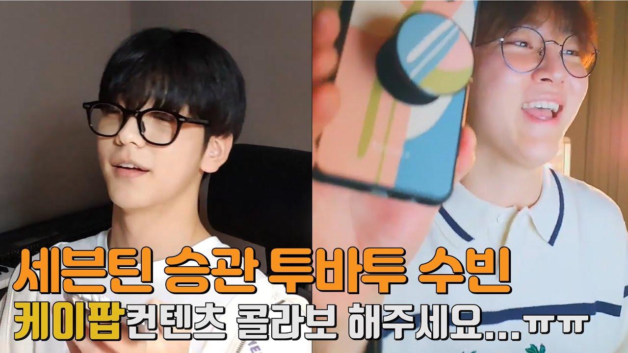 [세븐틴/투바투] 케.사.모 (K-pop을 사랑하는 모임) | 승관, 수빈 콜라보 소취