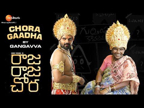 Raja Raja Chora - A Quirky Tale | Chora Gaadha by Gangavva | Sri Vishnu, Mega Akash, Sunainaa