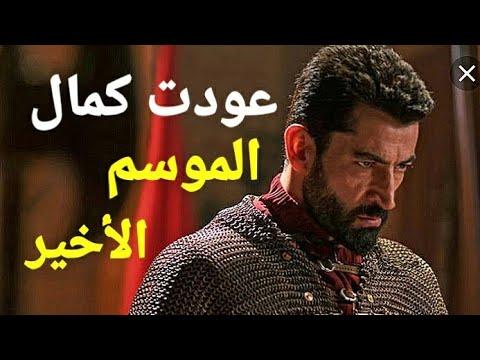 سامحيني الموسم الأخير موت جميع ابطال المسلسل و عودة كمال