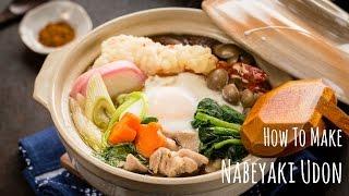 How To Make Nabeyaki Udon (recipe) 鍋焼きうどんの作り方(レシピ)