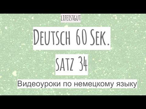 Немецкие предложения выучить легко! Satz 34, Dutsch 60 Sek! #дойчминута