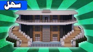 ماين كرافت بناء بيت عصري حديث وكبير مع مسبح (#11)