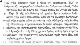 Koine Greek - 1 Thessalonians