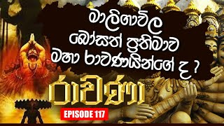 RAVANA | Episode 117 | 27 – 08 – 2020 | SIYATHA TV Thumbnail