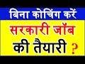 ऐसे करे सरकारी नौकरी परीक्षा की तैयारी Competitive exam preparation tips SSC Banking UPSC Railway