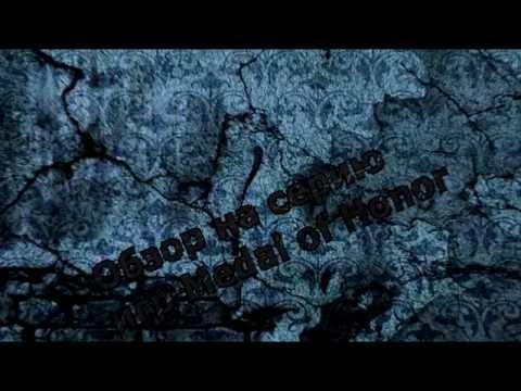 Medal of Honor: Airborne - русский цикл. 4 серия (закл).