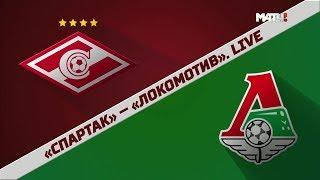 «Спартак» - «Локомотив».Live. Специальный репортаж