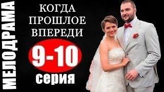 Сериал мелодрама Когда прошлое впереди 9,10,11,12 эпизод 2016
