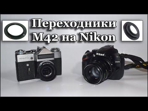 Тест и обзор Переходник с М42 на Nikon F  с линзой  и без
