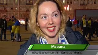 Динамо   Янг Бойз 2 Думки болільників