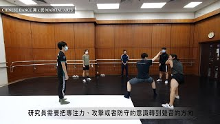 【武蹈家連線】—【舞 X 武劇場《凝》— 實驗創作排練現場直擊 EP.10】
