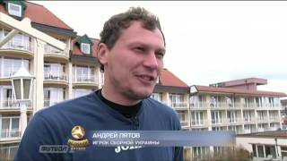 Украина прибыла на тренировочный сбор в Австрию