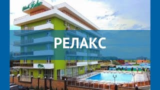 РЕЛАКС 3 Россия Анапа обзор – отель РЕЛАКС 3 Анапа видео обзор