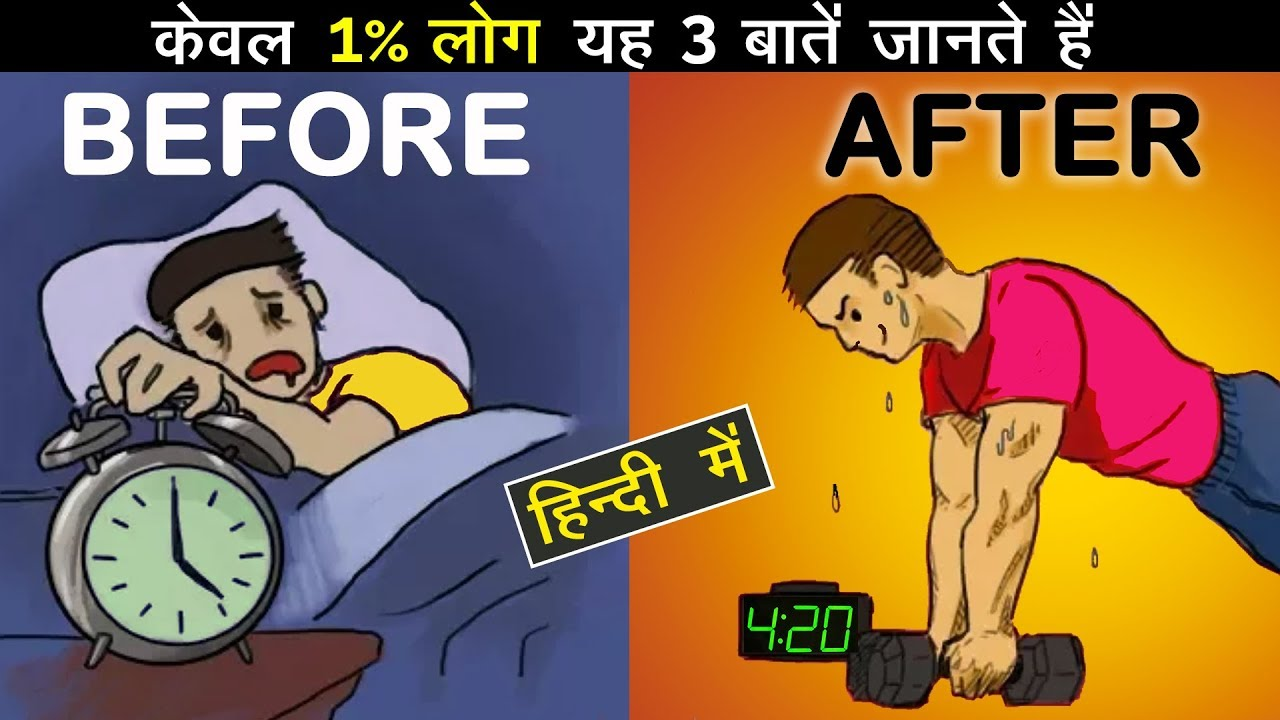 99% लोग नहीं जानते ये 3 SECRET HABITS of All Successful People (in Hindi)