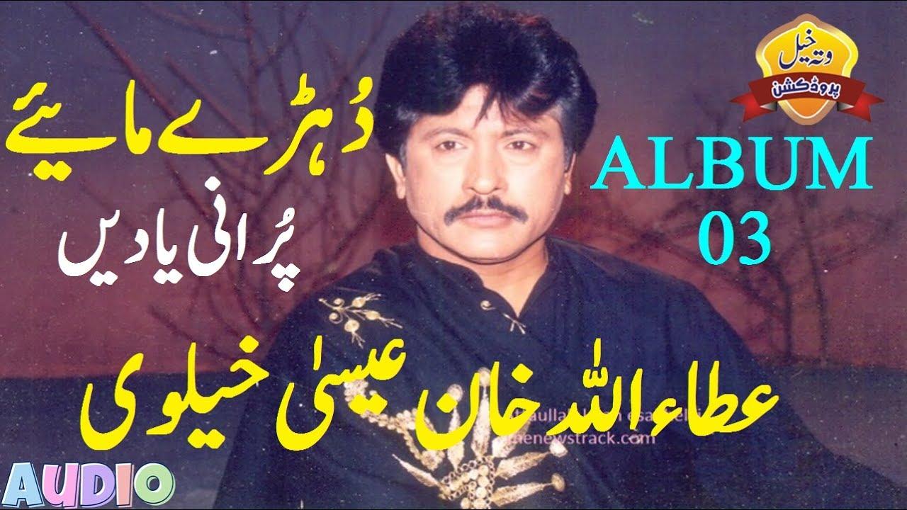 Attaullah Khan Esakhelvi  Dohre Maiay  Album 03  Old Is Gold  Porani Yaden  Wattakhel Production