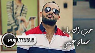 حسان عيسى - حب الصبايا Hassan Issa Hob Al sabaya - LYRICS