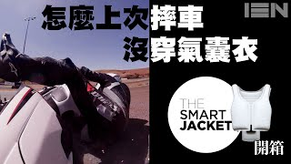[UNBOX] Dainese Smart Jacket Unboxing - New Air Bag Vest | EN Subtitle