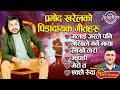 Best Adhunik Nepali Song Of Pramod Kharel | ek narayan bhandari| JukeBox