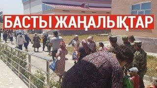 Басты жаңалықтар. 26.06.2019 күнгі шығарылым / Новости Казахстана
