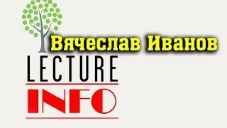 Каменные пороги в мифологии / Иванов Вяч. (2017)