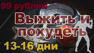 Выжива-худей на 3000 рублей. 13-16 дни.