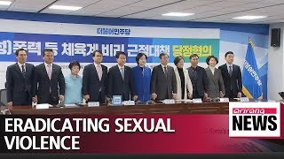 Gov't, ruling party vow to pass bills on abolishing sexual abuse in S. Korea's sports industry