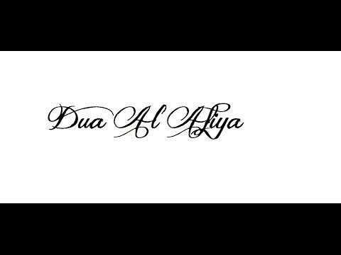 Dua (allahhumma ini asalukha) Alafiya (morning Dua )