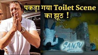 Toilet Scene Will Be Removed from The Film 'Sanju' | Sanjay Dutt Biopic