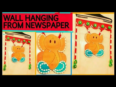 New newspaper wall hanging best out of waste wall for Best out of waste wall hanging ideas