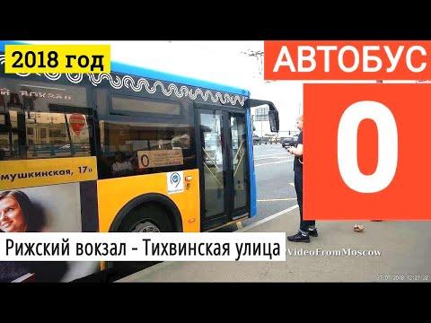 Автобус 0 Рижский вокзал - Тихвинская улица // 27 июля 2018