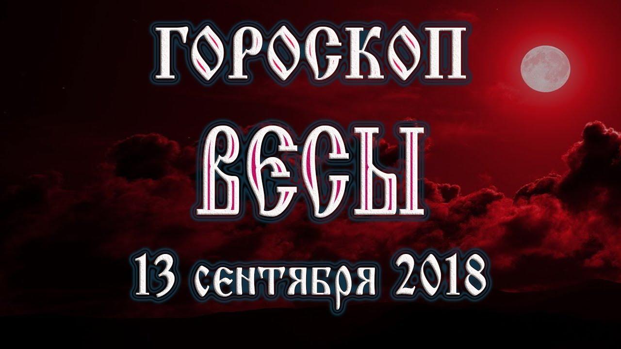 Гороскоп на сегодня 13 сентября 2018 года Весы. Полнолуние через 14 дней