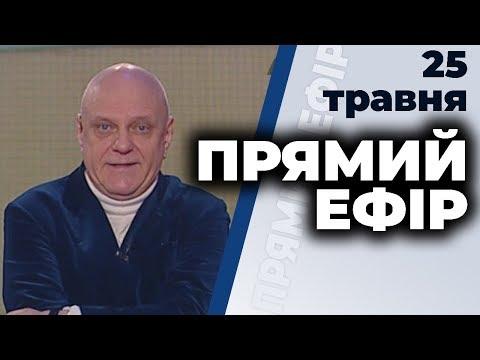 """Ток-шоу """"Прямий ефір"""" від 25 травня 2020 року"""