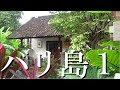 バリ島旅行記1【おかんTV】Bali solo travel from Japan の動画、YouTube動画。