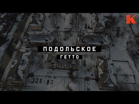 Подольское Гетто на границе с Москвой | Красная Горка, Подольск