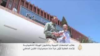 أول انتخابات لاتحاد الطلبة بجامعات ليبيا منذ السبعينيات