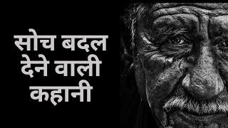 ये कहानी आपकी मानसिकता बदल देगी | THE ATTITUDE YOU NEED | Hindi Motivational Story | Never Quit