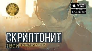 Download Скриптонит - Твой Mp3 and Videos