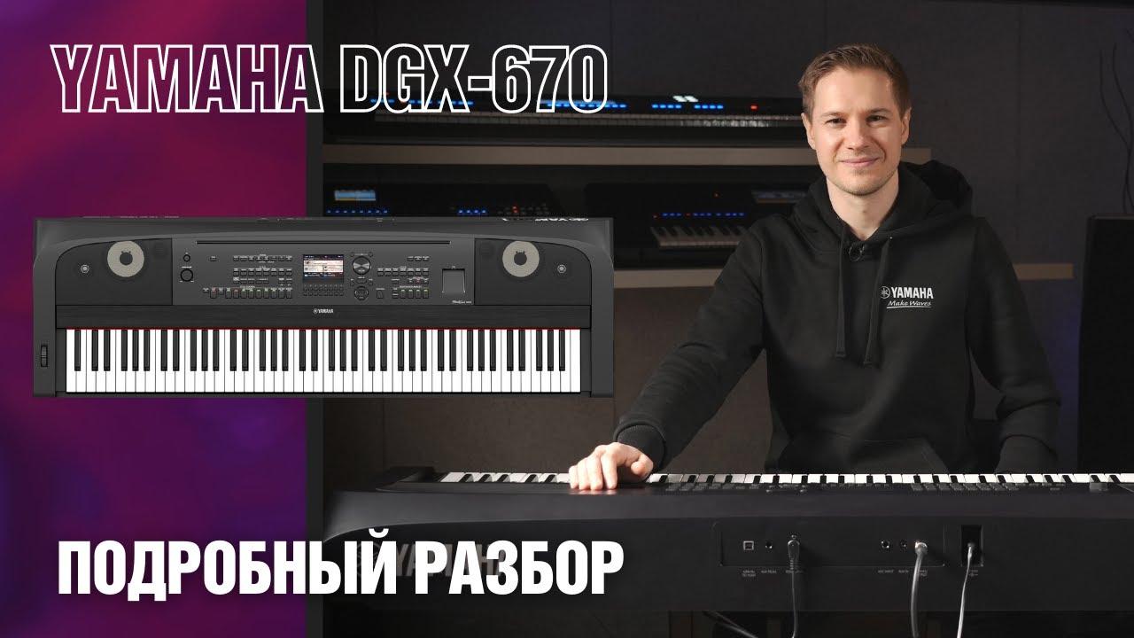 Цифровое пианино Yamaha DGX-670. Обзор. Уроки аранжировки, инструкция, разбор функций.