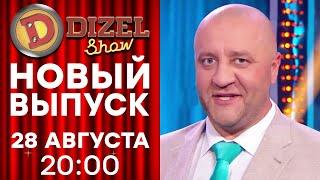 ⚡ Дизель Шоу 2020 - НОВЫЕ ВЫПУСКИ каждую ПЯТНИЦУ! Премьера - 28 АВГУСТА   ЮМОР ICTV