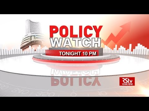 Promo - Policy Watch: National Policy On Software Products - 2019 | 10 pm