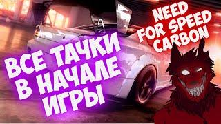 Как открыть все тачки и улучшения в начале карьеры без читов  🚗  Need For Speed Carbon