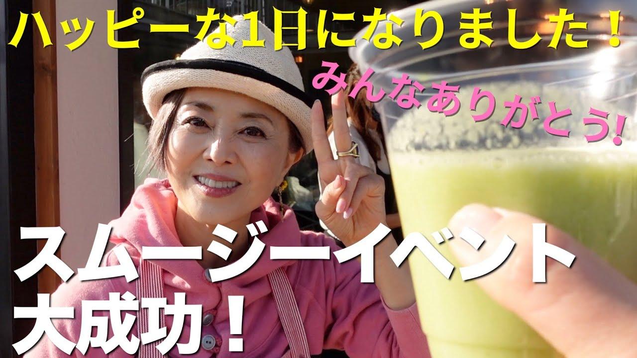 【Vlog】痩せた!きれいになった!というお声に感激!熊谷真実 お手製スムージー meets REANDY 再び