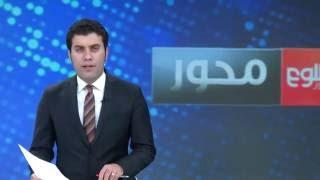 MEHWAR: Human Rights In Afghanistan Discussed/محور: حقوق بشردرافغانستان