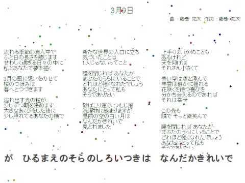 レミオロメン「3月9日」オルゴールアレンジ