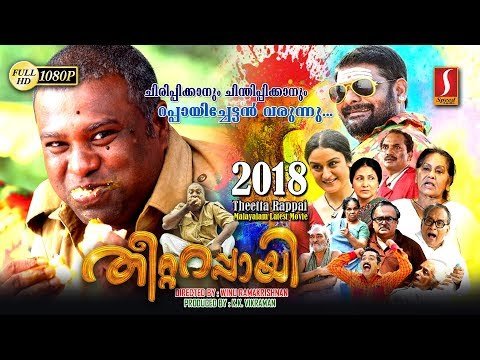 Theetta Rappai Malayalm Movie 2018 | New...