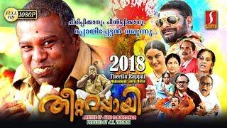 Theetta Rappai Malayalm Movie 2018   New Malayalam Full Movie 2018   Latest Releases 2018