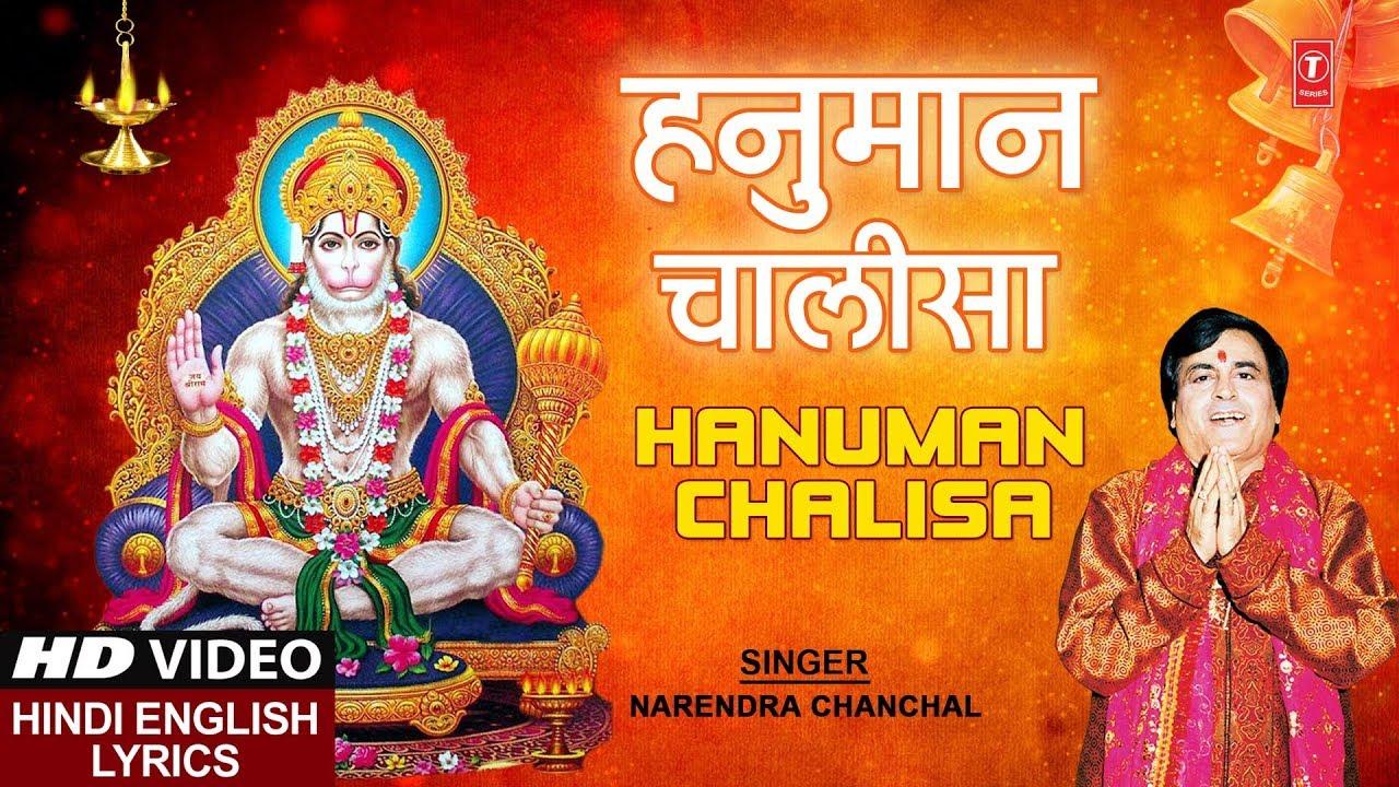 हनुमान चालीसा, Hanuman Chalisa I NARENDRA CHANCHAL I Full HD video I Hamare Ramji Ko Ram Ram Kahiye