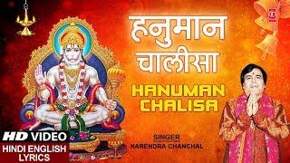 हनुमान चालीसा, Hanuman Chalisa I NARENDRA CHANCHAL I Full HD I Hamare Ramji Ko Ram Ram Kahiye